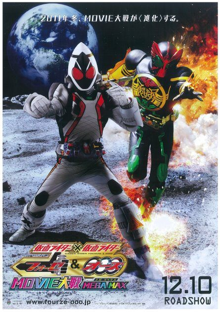 Kamen Rider Movie Wars MEGAMAX Poster Revealed!