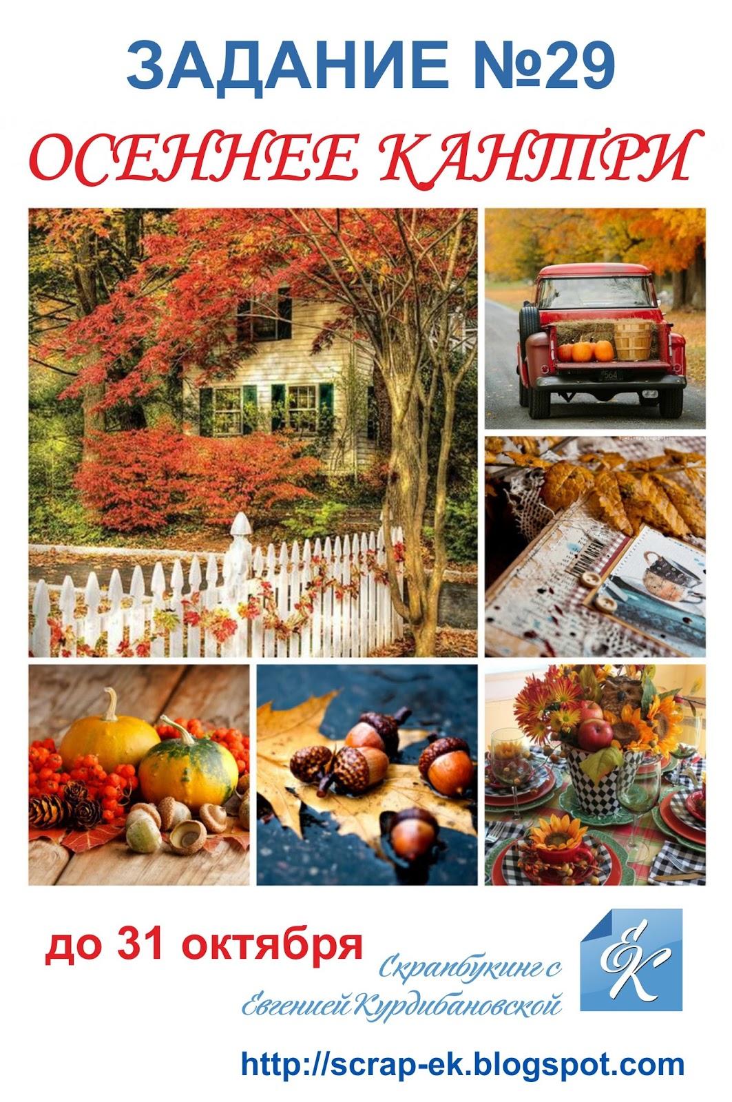 Восеньскае кантры