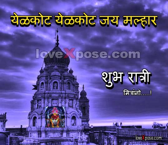 khandoba jejuri temple photo