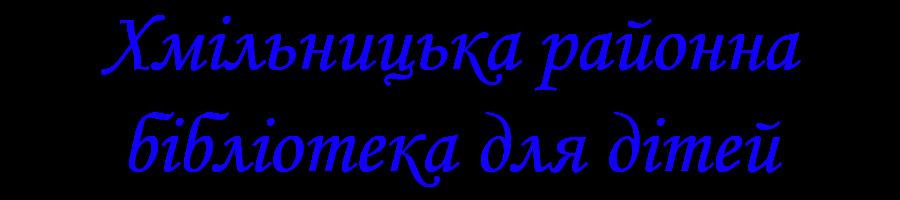 """КЗ """"Хмільницька дитяча бібліотека"""""""