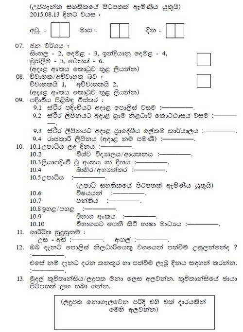 vacancies at sri lanka police asst supirintendent of