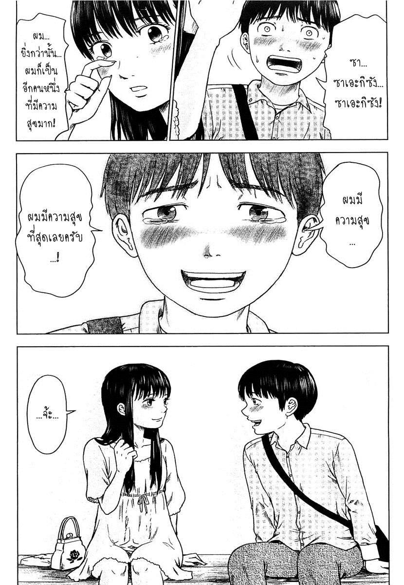 อ่านการ์ตูน Aku no Hana 08 ภาพที่ 7