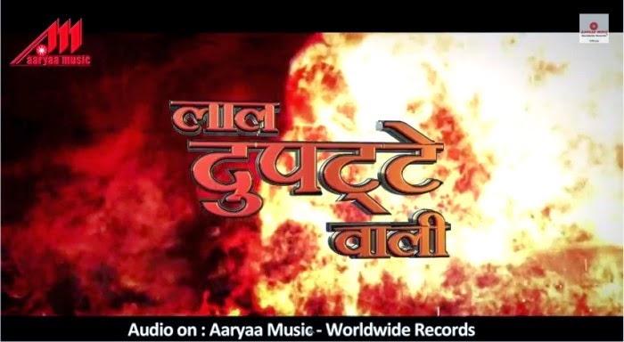 Lal Dupatte Wali (2015) Bhojpuri Movie Trailer