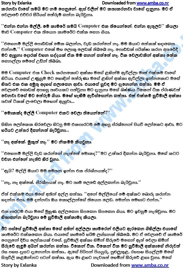 Wal sinhala katha http stmarysclinton com 25 sinhala wal katha aunty