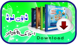 Download Islamic Application
