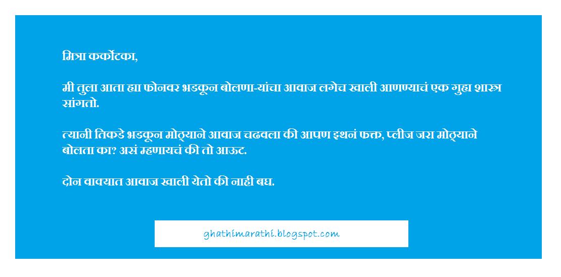 marathi jokes12