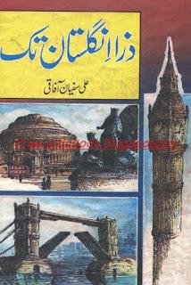 zara inglistan tak by Ali safian Afaqi