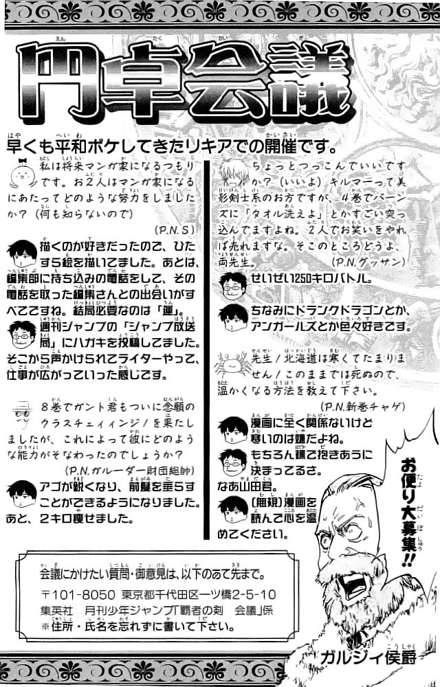 Fire Emblem-Hasha no Tsurugi chap 36 - Trang 47