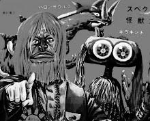 宇宙猿人ゴリ対スペクトルマン - Uchû Enjin Gori tai Supekutoruman
