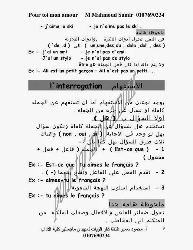 قواعد و أساسيات نطق الفرنسية لطلاب اللغات والحكومى مشروح عربى 1901153_101528117997
