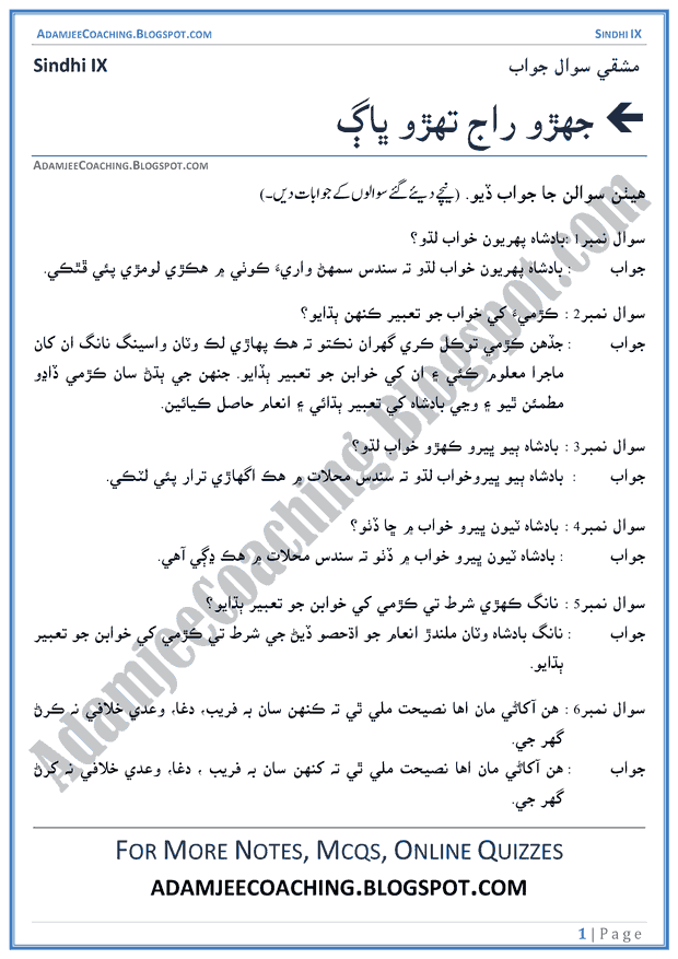 jesi-hukumat-wesa-naseeb-question-answers-sindhi-notes-for-class-9th
