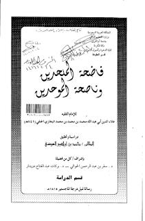 حمل كتاب فاضحة الملحدين وناصحة الموحدين - علاء الدين بن محمد البخاري الحنفي