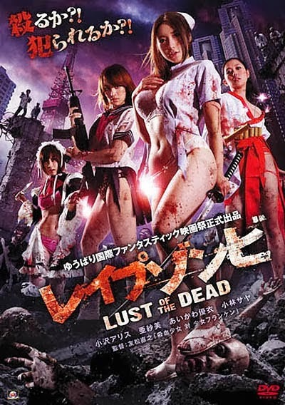 Film semi Rape Zombie Lust of the Dead + Subtitle Indonesia logo cover by http://www.kontes-seo-new.blogspot.com