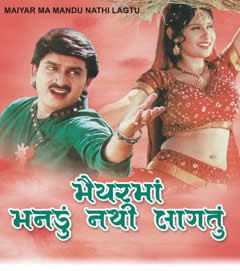 Mahiyar Maa Mandu Nathi Lagtu Gujarati Movie Watch Online