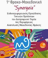 """Θρακο-Mακεδονική """"SYNERGEIA"""" Ενδοπεριφερειακής Προώθησης Τοπικών Προϊόντων"""