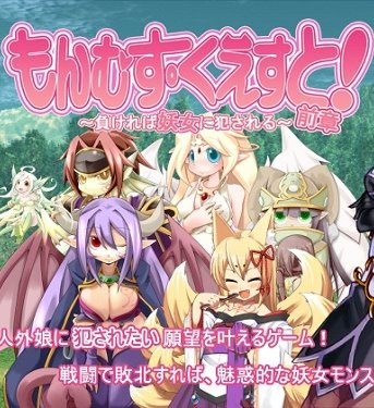 Monster Girl Quest Download