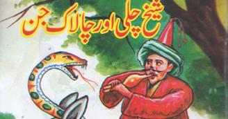Ya Hussain Flag Shaikh Chilli Aur Chal...