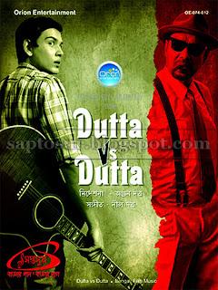 দত্ত বনাম দত্ত - ২০১২ (DUTTA VS DUTTA - 2012)