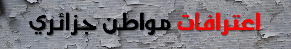 اعترافات مواطن جزائري
