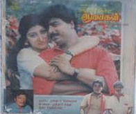 Watch Chinna Chinna Aasaigal (1989) Tamil Movie Online