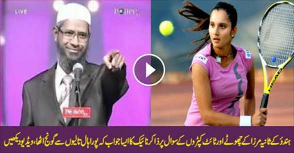 Dr. Zakir Naik Reply About Sania Mirza's Dress