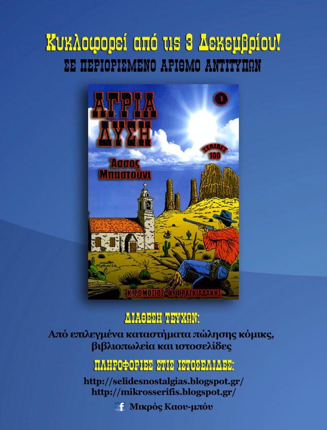 Κυκλοφορεί το νέο περιοδικό ΑΓΡΙΑ ΔΥΣΗ!