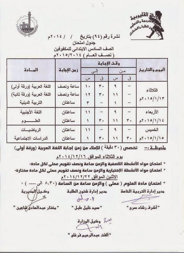 جداول امتحانات فرق ابتدائى الترم الأول 2015 لمحافظة القليوبية 10380969_65550227790