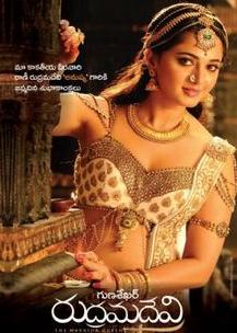 Rudhramadevi 2015 Full Telugu Movie Free Download 300mb
