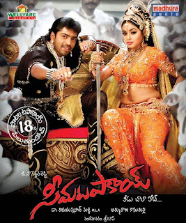 Seematapakai Telugu Mp3 Songs Free  Download -2011
