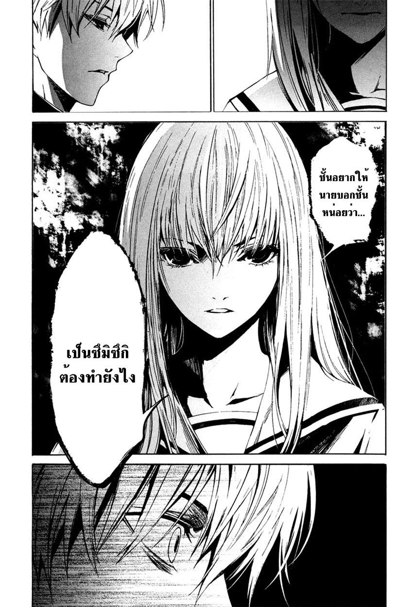 อ่านการ์ตูน Tsumitsuki 3 ภาพที่ 13