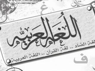 Kosakata bahasa arab tentang hobi