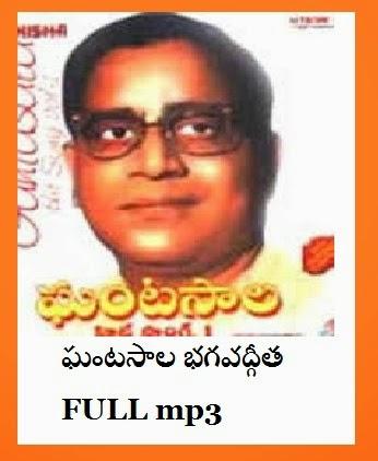 ఘంటసాల భగవద్గీత mp3 full