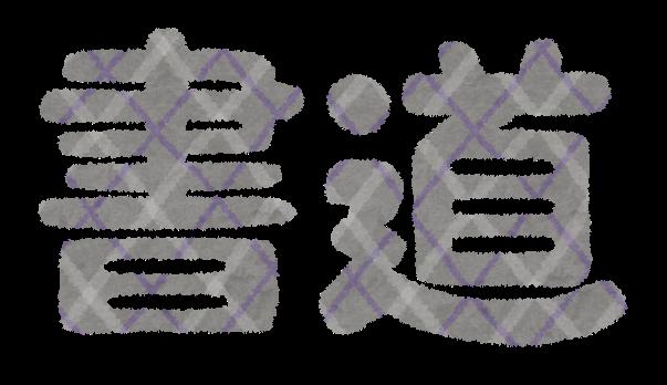 学校の教科のイラスト文字 | かわいいフリー素材集 ... : 理科 中学生 : 中学