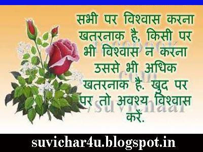 Sabhi par vishwas karana khataranak hai, kisi par bhi vishwas na karana ussase adhik  khataranak hai, khud par to awashya vishwas kare.