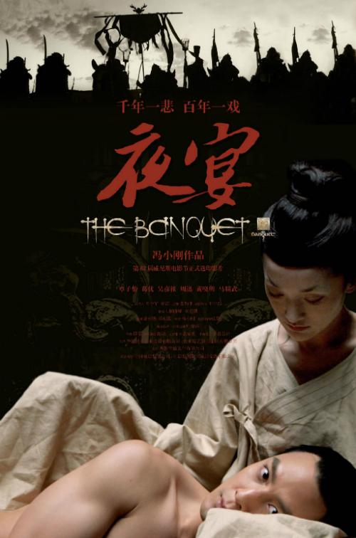 The Banquet (2006) ศึกสะท้านภพ สยบบัลลังก์มังกร [VCD] [Master]-[พากย์ไทย]