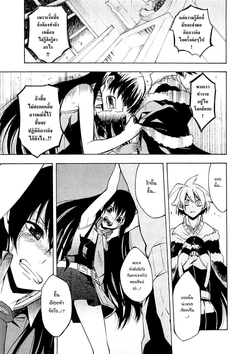 อ่านการ์ตูน Akame ga kiru 10 ภาพที่ 38
