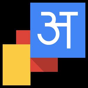 google hindi input latest version download