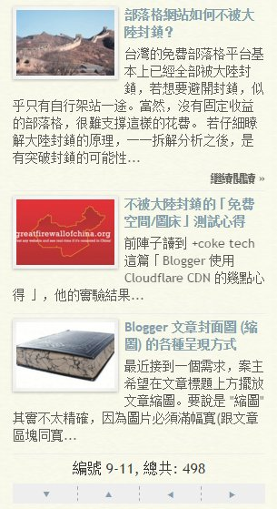 blogger-recent-post-custom-thumbnail-Blogger 最新文章 V2﹍任意尺寸縮圖 + HTTPS