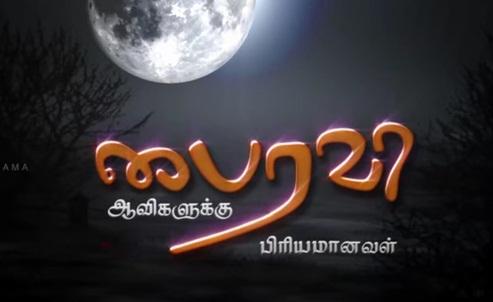 Bhairavi – Episode 232 – Sun Tv Serial