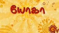 Sun TV Yoga 11-06-13