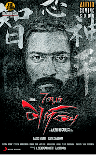 7aam Arivu Movie poster