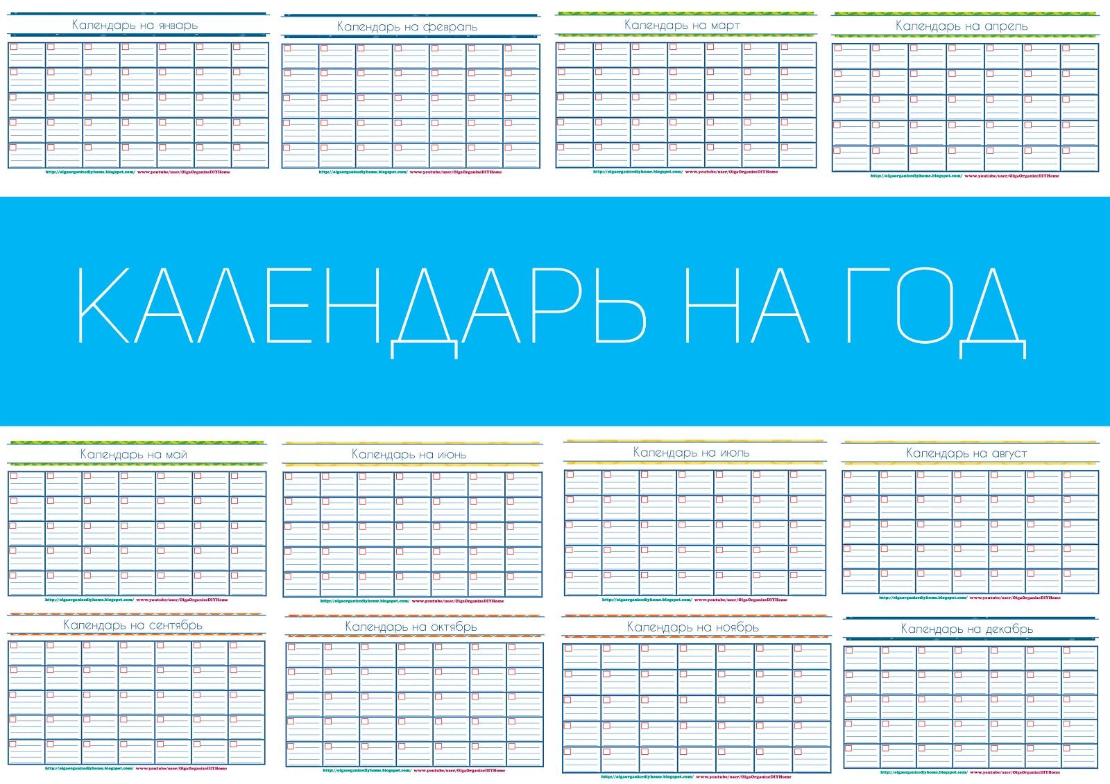 лист календаря шаблон где можно написать текст