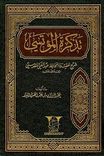 حمل كتاب تذكرة المؤتسي شرح عقيدة الحافظ عبد الغني المقدسي - عبد الرزاق البدر