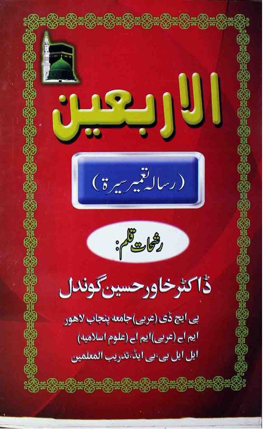 Al-Arbaeen Islamic Book