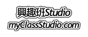 興趣班Studio myClassStudio