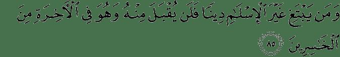 Surat Ali Imran Ayat 85