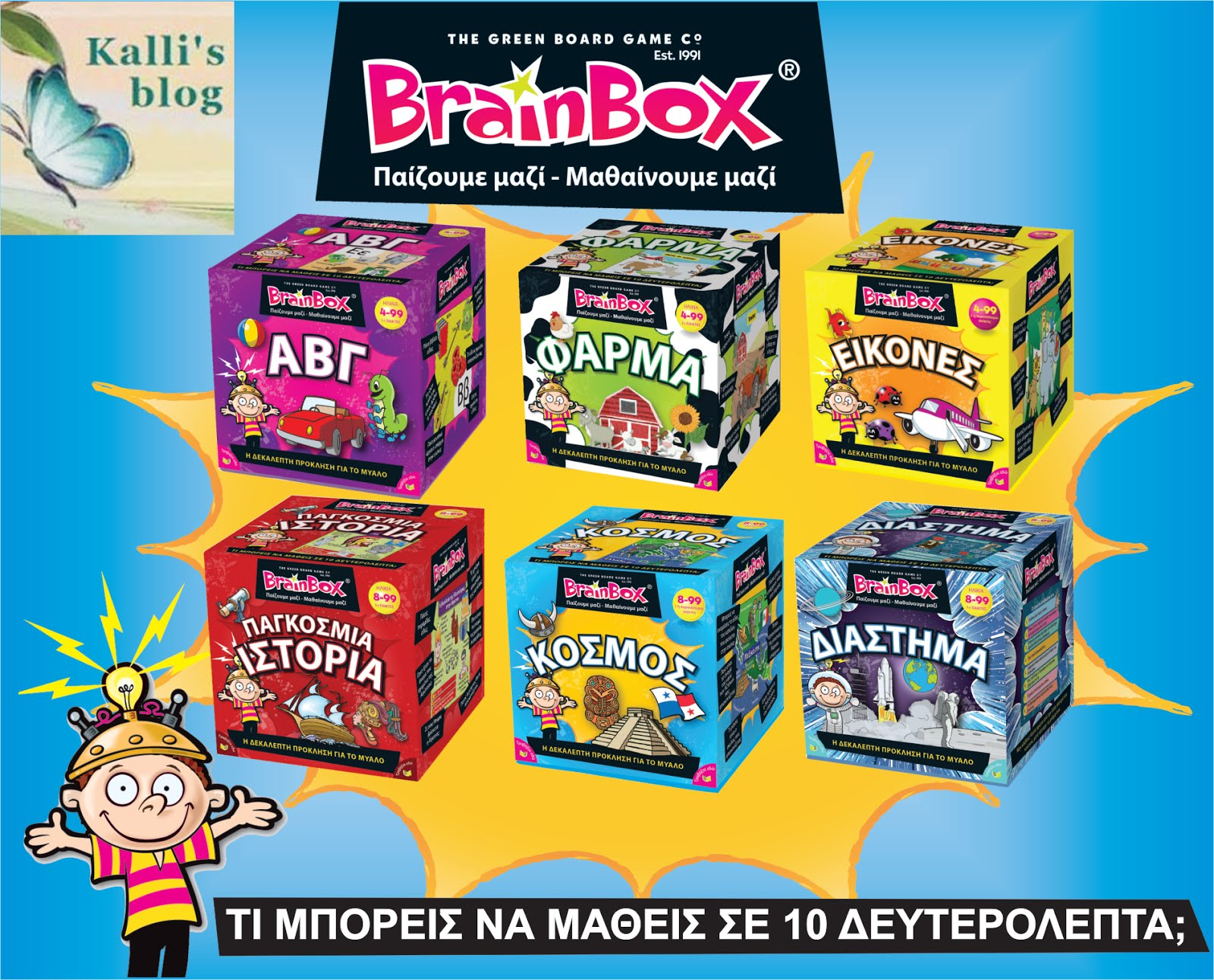 Διαγωνισμός BrainBox