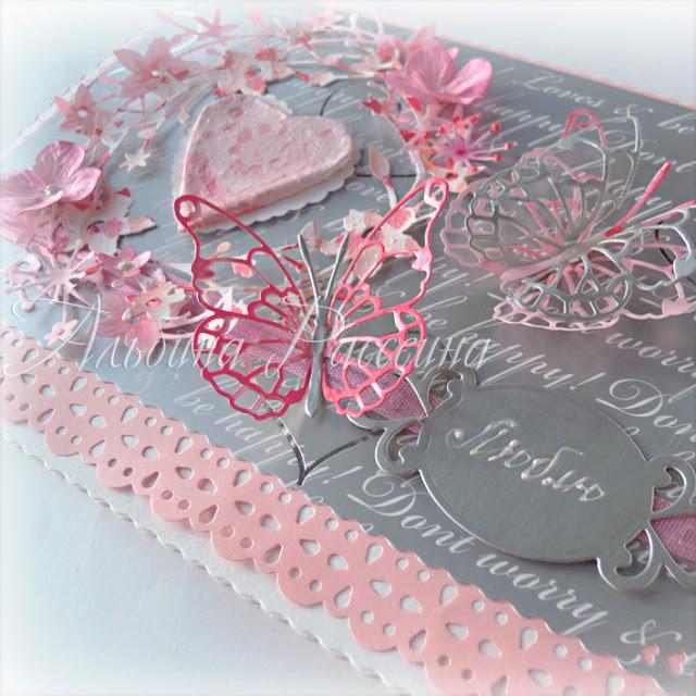 Открытка с днём святого Валентина, с днём всех влюблённых.