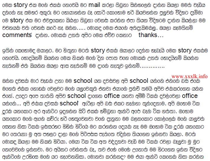 Sinhala wala katha mage kathawa part nayana teacher jobspapa com