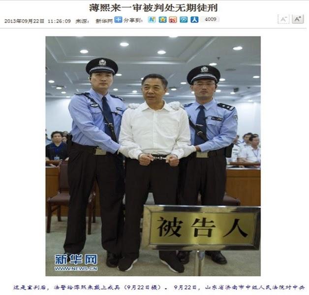 薄熙来去年一审宣判时戴戒具照获二等奖